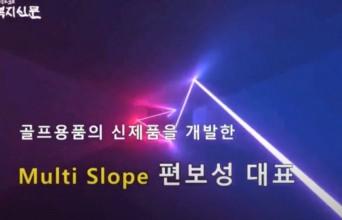 [유망창업기업탐방] 골프산업의 혁신을 만들어가는 'Multi Slope'