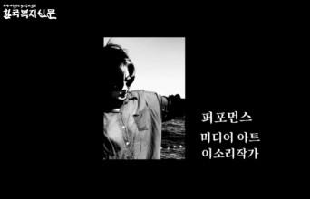 [전문가 컬럼] 행위예술 퍼포먼스 '아시안 하이웨이'