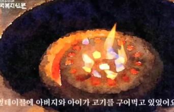 [전문가 컬럼] 영상 '연탄구이 먹던 날'