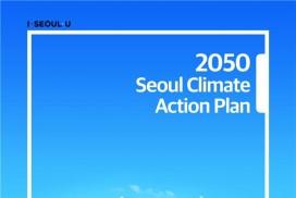 서울시, '기후행동계획 (CAP)' 최종 승인