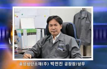 효성첨단소재 (주) 박전진 공장장, '2023 새만금 세계스카우트잼버리' 성공기원 릴레이 인터뷰
