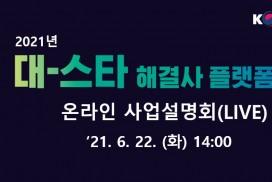 서울창조경제혁신센터, '대-스타 해결사 플랫폼 공모전'