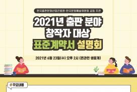 출판진흥원ㆍ예술위, 출판 분야 표준계약서 설명회 개최
