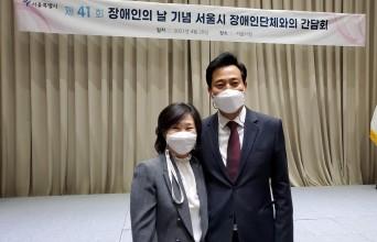 오세훈 서울시장, '서울시 장애인단체와의 간담회' 진행