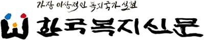 한국복지신문 로고
